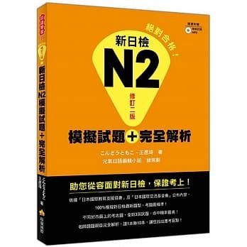 日檢N2考古題-1