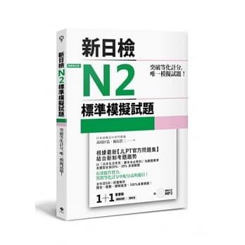 日檢N2考古題-2