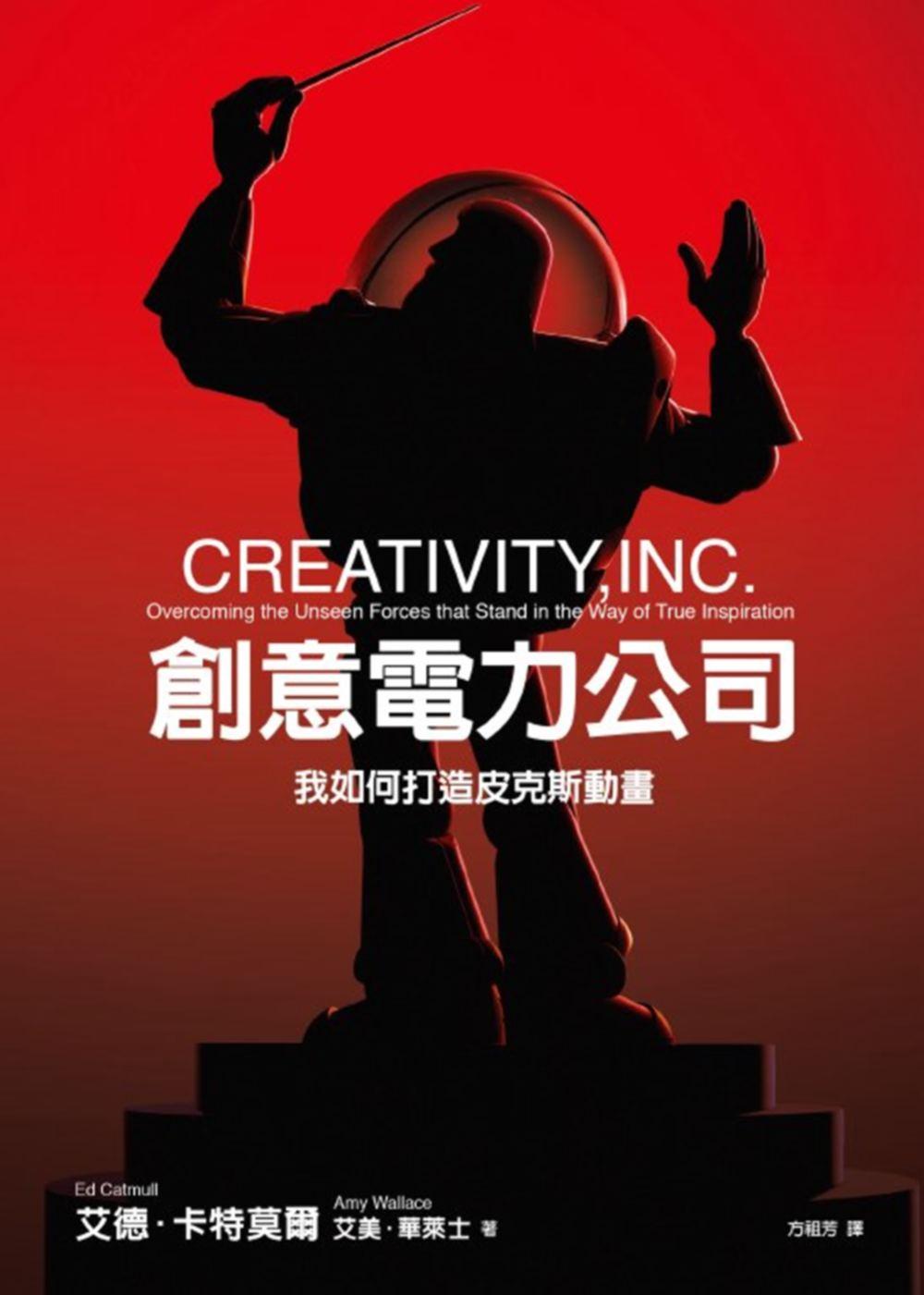 博客來-創意電力公司:我如何打造皮克斯動畫