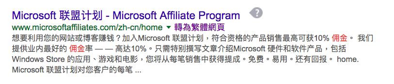 createyourownlives-microsoft-affiliate-commision