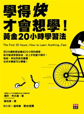 createyourownlives-the-first-20-hours-how-to-learn-anything-fast